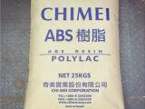 耐高温ABS塑料 注塑级 台湾奇美 PA