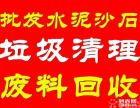 北京市豐臺區拉渣土低價清運家庭裝修垃圾建筑渣土運輸處理