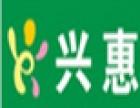 兴惠超市休闲食品 诚邀加盟