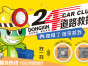 深圳路汽车救援夜间拖车搭电补胎启动打火补车胎24小时