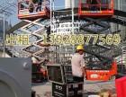 广州电动剪刀式升降平台租赁 越秀区灯光装饰用升降平台租赁
