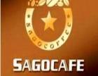 重庆西贡咖啡加盟总部在哪?加盟前景怎么样?