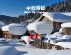 中国雪乡旅游 跟团游 包车游