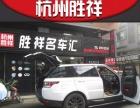 杭州地区安装门店:安装导航 盲区辅助 360全景