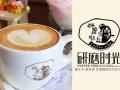 咖啡加盟店10大品牌,星巴克咖啡市场火锅