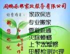 东丰县周鹏乐邦家政服务有限公司