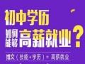 郑州博文电脑学校·电工焊工、培训考试,免费试听包会