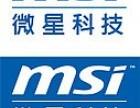 微星电脑售后电话-MSI笔记本维修点