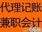 崇川区现代生活广场会计代理做账报税编制会计报表安诚财务黄秋月