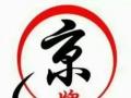 出租出售车牌号,长短期/北京车牌