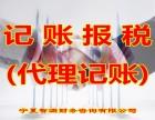 宁夏吴忠市代理记账报税 整理错账乱账 补账 验资 审计报告