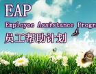 重庆员工帮助计划(EAP)中心