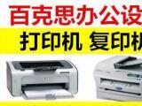 无锡得实系列发票打印机维修
