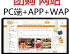 团购网站源码团购网站源码模板wap手机客户端制作APP制作