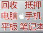 海口最高价上门回收抵押手机苹果手机平板WiFi 笔记本等品牌