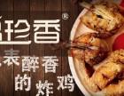 宁波鸡珍香炸鸡加盟怎么样 鸡珍香炸鸡加盟费多少钱