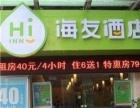 海友客栈79/元起(汉庭连锁)+免费送会员