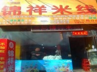 锦祥米线加盟费高不高 大概多少钱