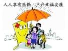 北京大兴社保代缴 企业人事托管 社保补缴 个税代缴