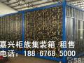 海盐乍浦全塘新仓住人集装箱移动板房活动房租赁厂家