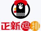 武汉正新鸡排加盟费多少钱 加盟条件有什么