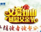 太原锦华计算机培训学校
