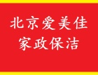 北京市保洁公司前十的公司有哪些?家政保洁认准爱美佳