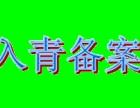 青海入青备案 青海代办公司注册 青海建设厅进青备案