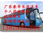 客车)深圳到日照直达的大巴汽车(发车时刻表)价格多少+多久到