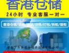 香港仓储服务 装拆柜 打包分练 代收代发 贴标磅重