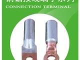 稀土铝合金电缆TDL系列铜铝接线端子国家消防总局认证国网南网