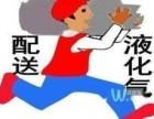青岛液化气配送 青岛液化气价格 青岛液化气多少钱