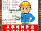 重庆高压电工证培训考试哪里报名通过率高