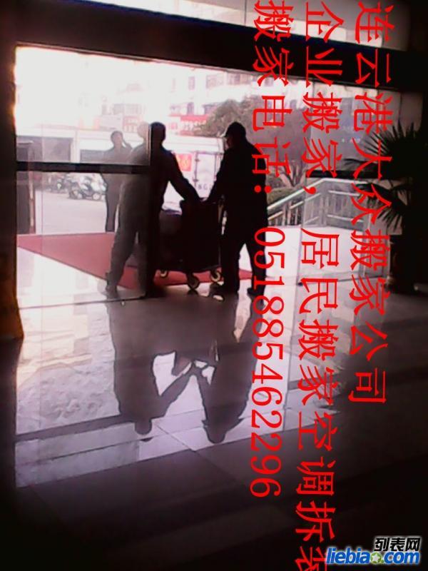 """连云港大众搬家 专业承接个人搬家""""企业搬家""""搬厂公司"""
