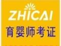 2017南京浦口区育婴师考试报名资料完整梳理