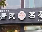 萧氏茗茶加盟火爆招商中!