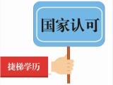 太仓学历函授中心太仓提升学历要多久时间拿毕业证
