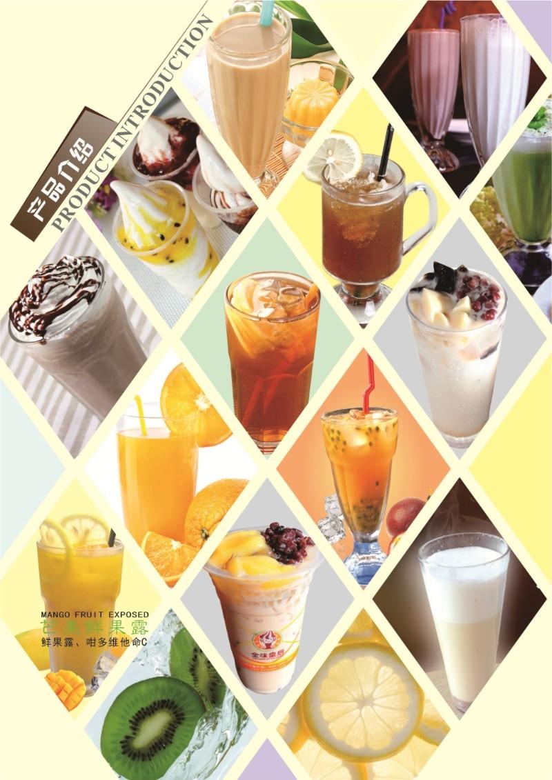 郑州饮品加盟全味皇后饮品加盟冷热饮加盟奶茶加盟冰淇淋加盟