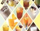 郑州全味皇后奶茶饮品冰淇淋炒酸奶果汁小吃加盟连锁