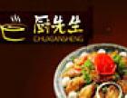 厨先生焖锅加盟