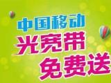 广州安装移动光纤宽带免费送一年