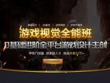 长沙Unity3D开发,3d角色设计培训