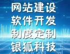 河南能定制开发直销系统的软件外包公司有哪些