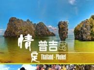 暑假泰国普吉岛美食风帆五星半自由行七日游5800元