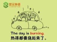吴江哪里有英语外教口培训-吴江学英语口语去哪里
