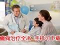 北京治疗儿童癫痫病医院哪家好癫痫一点通APP