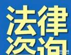 尹律师 案件代理 文书起草 法律系咨询 法律顾问