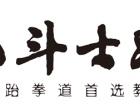 青岛跆拳道学校练习就是不断与自己做斗争 青岛跆拳道