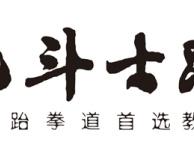 青岛跆拳道很多人不了解的更深层教育 青岛跆拳道培训