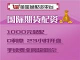 吐魯番金宝盆国际期货1000元起-0利息-品种多-操作方便